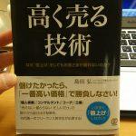 おすすめの本〜結果が出ないあなたへ〜