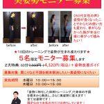 【お知らせ】武蔵小金井でもモニター募集します!