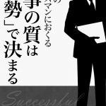 【お知らせ】2冊目の本を出版しました!