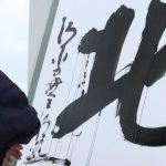 あなたの今年の漢字を一言で表すと何ですか?