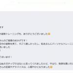 松永さんの言葉やアドバイスで心穏やかになりました!