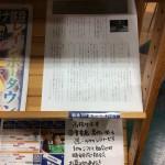 「姿勢新聞」ジョイフィット大泉学園でも発行中です!