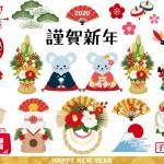 【謹賀新年】2020年もよろしくお願い致します!