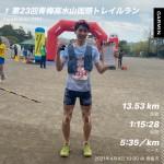 【レース結果報告】トレラン大会初の入賞!?過去の自分を大幅に更新!